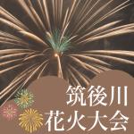 筑後川花火大会2018穴場スポットと場所取りのおすすめ体験!