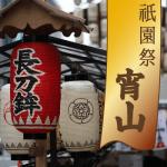 祇園祭宵山2018!体験者が語る昼間や屋台の楽しみ方とルート紹介
