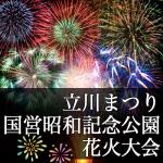 昭和記念公園花火2018。穴場のよく見える場所は?場所取りのコツ