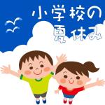 小学校の夏休み2018。期間はいつからいつまで?東京や全国の日程