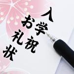 入学祝いのお礼状の例文。本人から親戚への書き方なら?