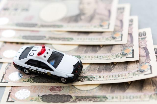 運転の違反で罰金の支払いリサーチ!意外に知らないことも!