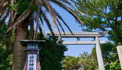 屋久島のパワースポット宮之浦の『益救神社(やくじんじゃ)』のご紹介【おすすめ観光】