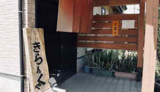 屋久島【安房 ランチ&食事】お蕎麦がおいしい『きらんくや』さんのご紹介