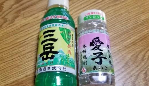 【屋久島限定】お土産におすすめ『本格焼酎 愛子』のペットボトルが新発売!