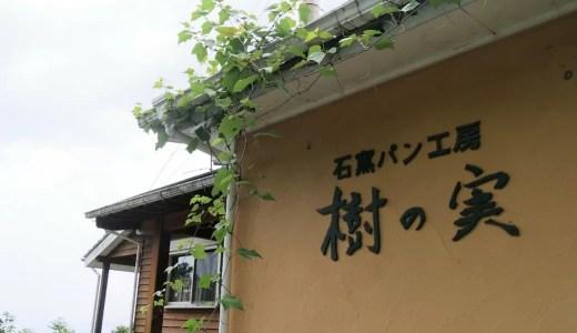 屋久島のおすすめのパン屋さん 『樹の実』