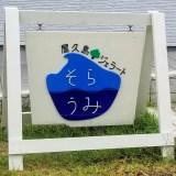 屋久島【南エリア】おすすめジェラート屋さん『そらうみ』へ行ってきました!
