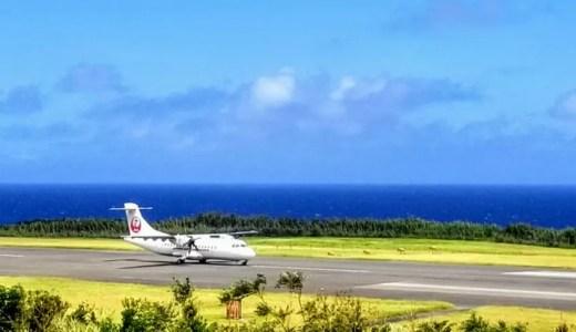 個人手配の仕方【屋久島旅行】メリット・デメリット 旅行会社ツアーとの比較