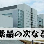 大手製薬メーカー武田薬品の次なる一手(3月14日)