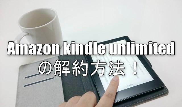 解約 Amazon kindle