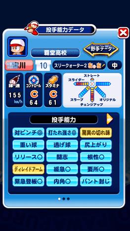 パワプロアプリ 覇堂強化 アヘ変投手の能力