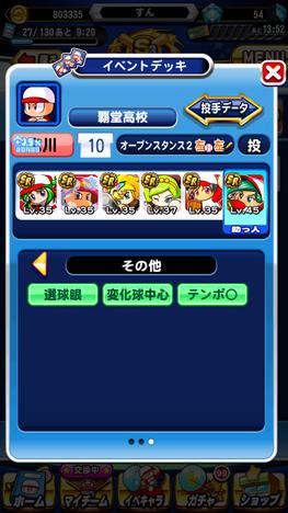 パワプロアプリ 覇堂強化 変化5枚デッキ