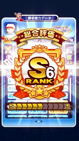 パワプロアプリ 強化太平楽 3股9000点 査定