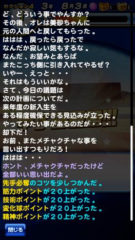 パワプロアプリ 強化ヴァンプ 甲子園優勝で金特