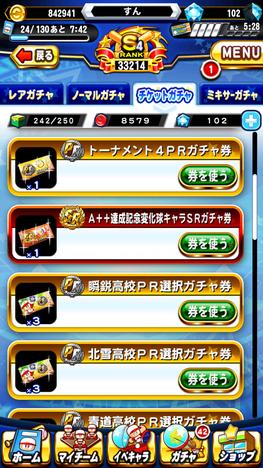 パワプロアプリ A++達成記念変化キャラSRガチャ券引く