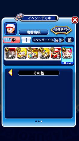 パワプロアプリ 再現選手 田中マー君 デッキ