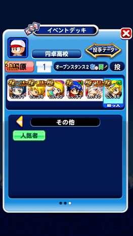 パワプロアプリ 円卓 10000点 デッキ