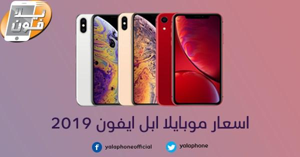 يلا فون اسعار موبايلات ابل ايفون Iphone فى مصر 2019