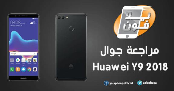 يلا فون مراجعة جوال Huawei Y9 2018 مع السعر والمميزات والعيوب