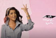 "Photo of شنتال جعجع ""عايشي كرمال مين"" ، تميّز وإبداع يولّد الفرح…"