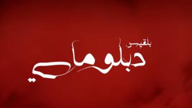 Photo of بلقيس فتحي تطرح جديدها…