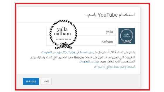 كيفية انشاء قناة يوتيوب ناجحة