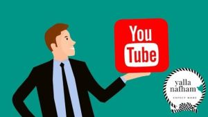 نصائح الربح من اليوتيوب بدون اعلانات .