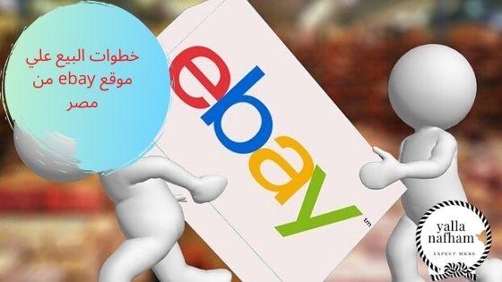 كيفية البيع على موقع ebay من مصر