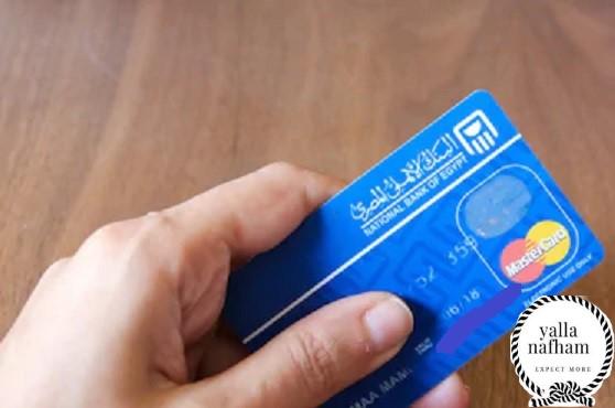 تفعيل بطاقة البنك الاهلي المصري وخاصة بطاقة المرتبات وميزة في 2021 يلا نفهم
