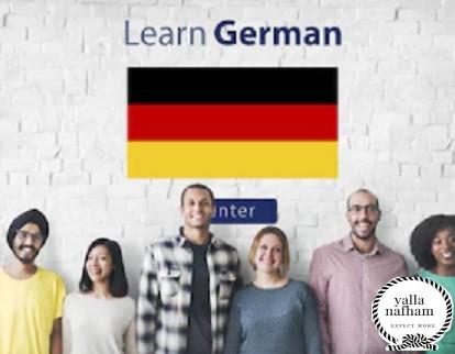 متطلبات الدراسة في المانيا