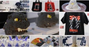 怪獸之王哥吉拉特展(紀念品篇)-各種哥吉拉限定周邊商品,還有哥吉拉慕斯蛋糕可以吃!
