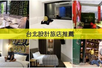 台北設計旅店2021︳10間台北特色旅館推薦,文青、設計旅館控的台北住宿清單(台北捷運週邊飯店)