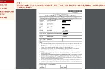 香港簽證2019教學︳5分鐘申請好香港電子簽證,圖解3步驟教學!(香港簽證免費)