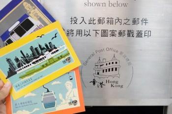 香港寄明信片:中環香港郵政總局寄信有天星小輪紀念郵戳,明信片控和郵戳控快筆記!