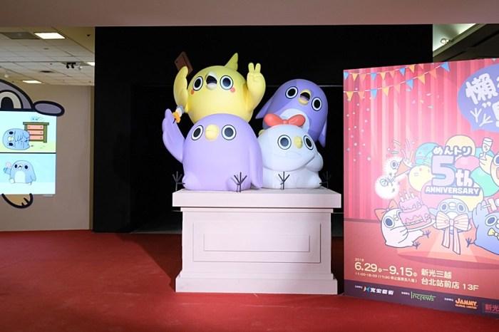 懶得鳥你五周年特展︳高人氣貼圖懶得鳥來台北辦獨立展覽囉!懶得鳥粉絲不能懶得來