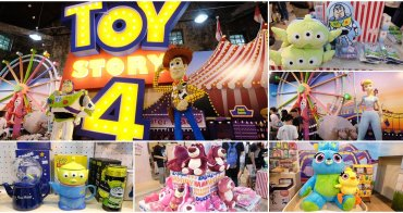 玩具總動員粉絲注意!《玩具FUN派對》 期間限定店快閃台北華山,超多玩具總動員周邊快買起來!
