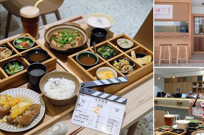 吃光食堂-結合文青咖啡館與電影院的精緻食堂,不超過200元的美味家常菜暖心供應中
