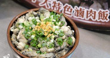 【不一樣的食記】臺灣十大滷肉飯「蚵仔魯肉蓋飯」竟是無心插柳之作