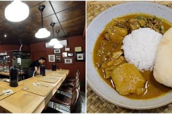 小陳故事多︳台中咖哩推薦!馬來西亞咖哩飯配奶油烤餅