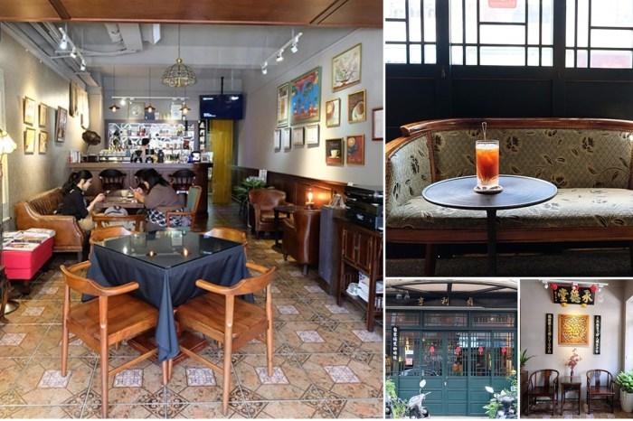 亨利貞精品咖啡館︱老上海風華台中大里咖啡廳,創意咖啡值得一嚐(附亨利貞咖啡菜單)