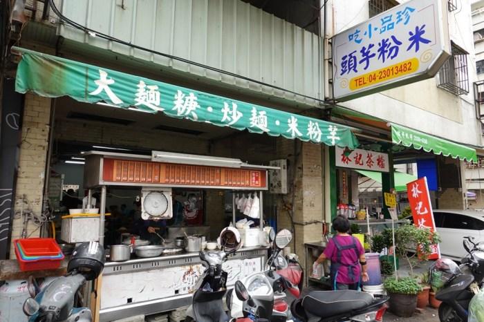 珍品小吃︱跟著在地人吃台中早餐(大麵羹、炒麵、米粉芋頭),台中西區模範街老店