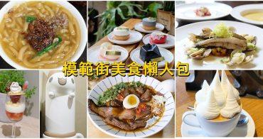 模範市場美食懶人包︱早餐早午餐甜點晚餐都有:珍品小吃、奶泡貓咖啡、好菜、別嗆大叔