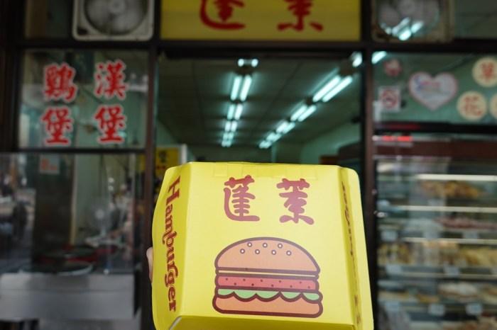 蓬萊漢堡︳陪嘉義人長大的台味漢堡,被麵包店耽誤的古早味漢堡店