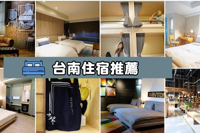 台南飯店推薦