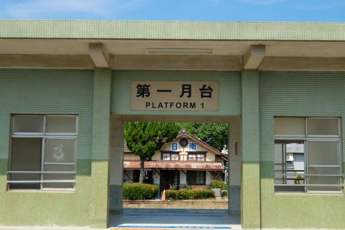 日南車站景點