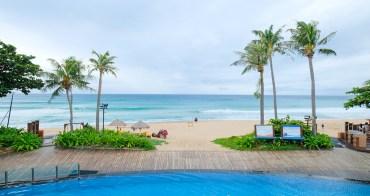 墾丁夏都沙灘酒店︱很難推薦的墾丁飯店,最大賣點是私人沙灘
