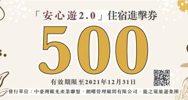 【住宿進擊券申請只要3步驟】住宿現省500元(進擊券飯店名單查詢)