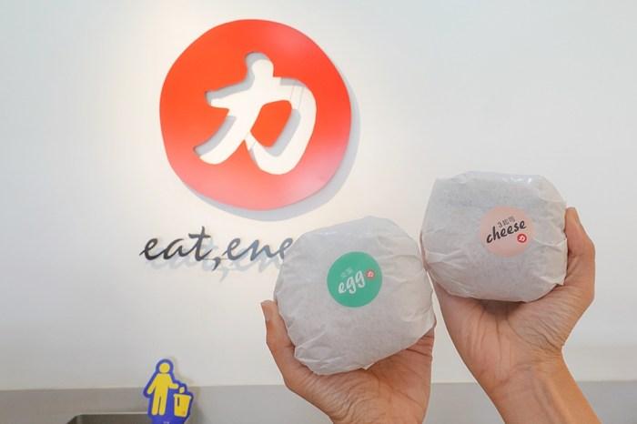 力飯丸︳台中烏日早餐推薦!好吃的文青飯糰,冷暖飯糰都有(菜單)
