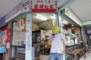 黎明紅茶︳跟著花蓮人吃早餐,30年古早味花蓮早餐店,吃得到台式馬卡龍
