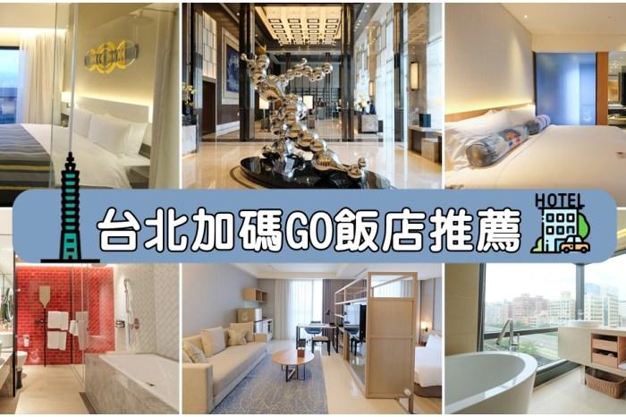 【台北加碼GO飯店名單】可補助1000元台北旅館推薦,含補助方式、實住分享
